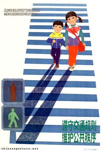 соблюдай правила дорожного движения картинки