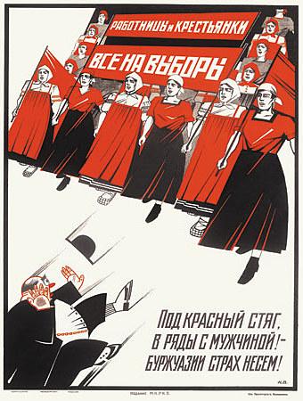 Работницы и крестьянки все на выборы