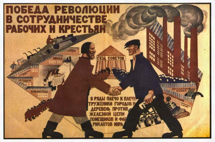 Победа революции в сотрудничестве рабочих и крестьян