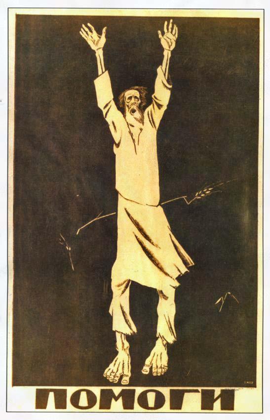 Плакат времен голода в Поволжье 1921-22 годов. Неурожай в сочетании с последствиями Гражданской войны привели к страшным последствиям