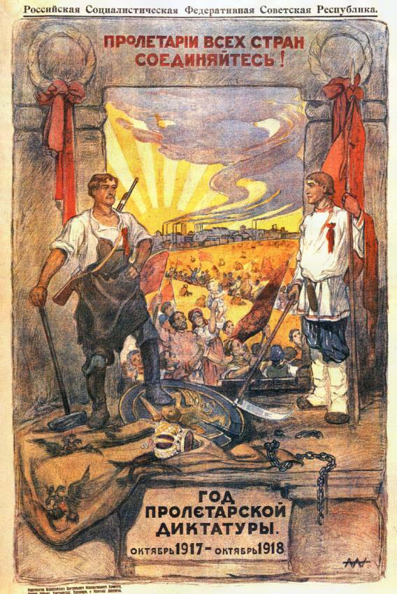 Год пролетарской диктатуры