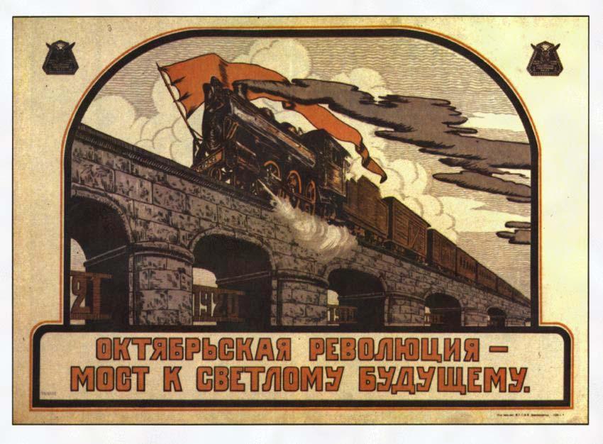 Октябрьская революция - мост к светлому будущему