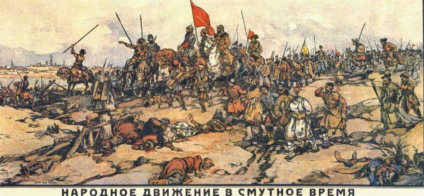 Народное движение в Смутное время. Красноречивый плакат