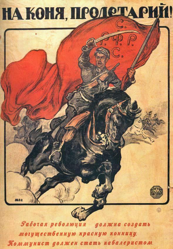 На коня, пролетарий!. Наша Гражданская война отличалась от Первой мировой именно маневренным характером боевых действий - конница играла в ней важную роль