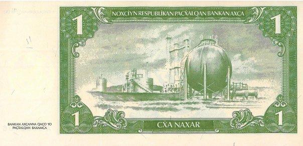 1 нахар. Оборотная сторона. Изображен нефтеперерабатывающий завод - создатели Ичкерии позиционировали свое государство вовсе не как криминальный анклав, а как небольшую Саудовскую Аравию.