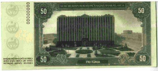 50 нахаров. Оборотная сторона. Президентский дворец, бывший райком КПСС.