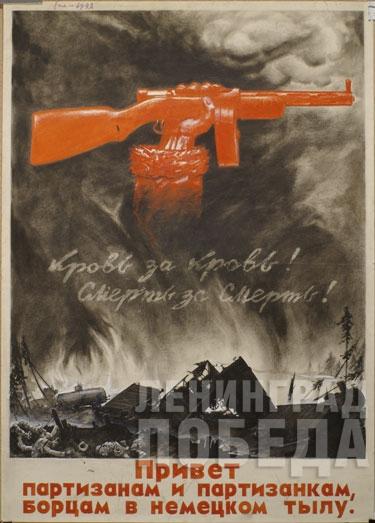 Васильев А. В. Эскиз плаката «Кровь за кровь! Смерть за смерть!» 1943. Бумага, тушь, гуашь.