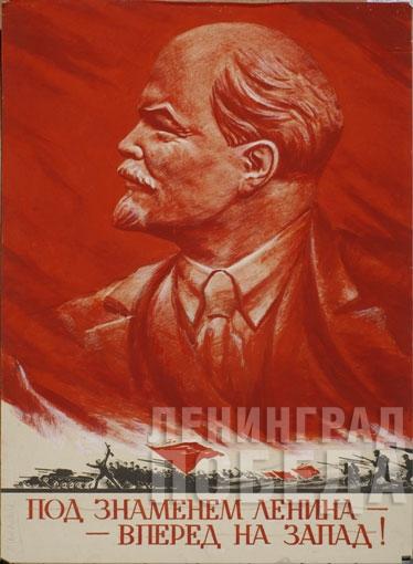 Васильев А. В. Эскиз плаката «Под знаменем Ленина — вперед на запад!» 1944. Бумага, тушь, гуашь.