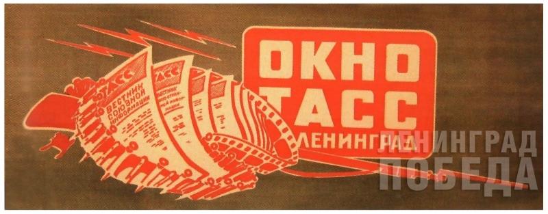 Заголовок центрального стенда «Окна ТАСС», август 1942 г.