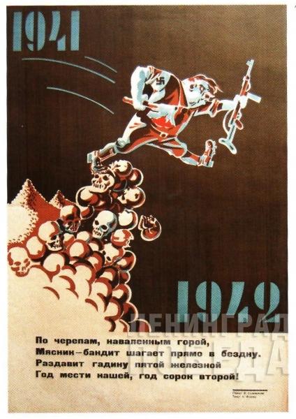В.Н. Селиванов. Плакат «Окно ТАСС», январь 1942 г.