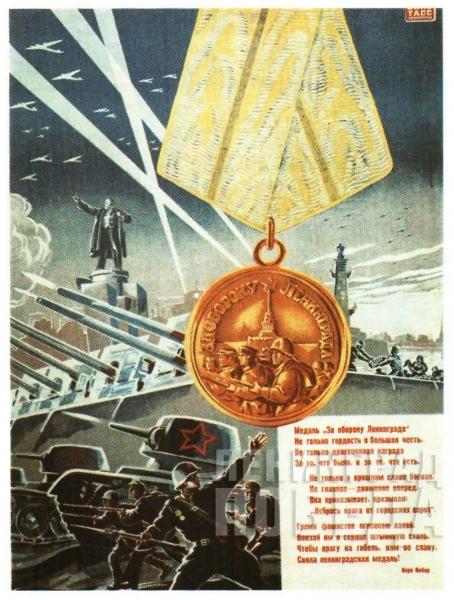 В.Н. Селиванов. Плакат «Окно ТАСС»