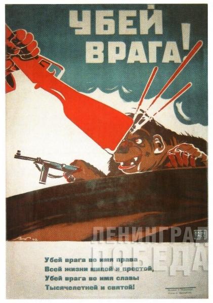 В.Н. Селиванов. Плакат «Окно ТАСС», май 1942 г