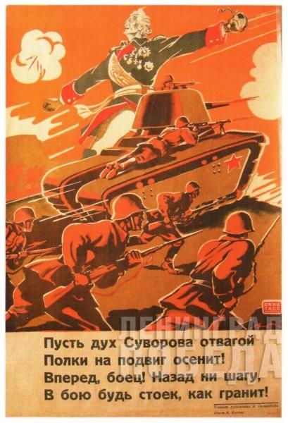 В.Н. Селиванов. Плакат «Окно ТАСС», декабрь 1942 г.