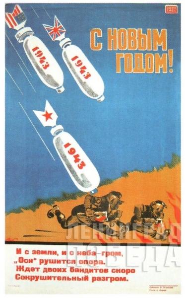 В.Н. Селиванов. Плакат «Окно ТАСС», январь 1943 г.