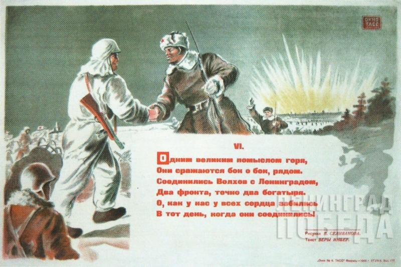 В.Н. Селиванов. Плакат «Окно ТАСС» № 4, февраль 1943 г.