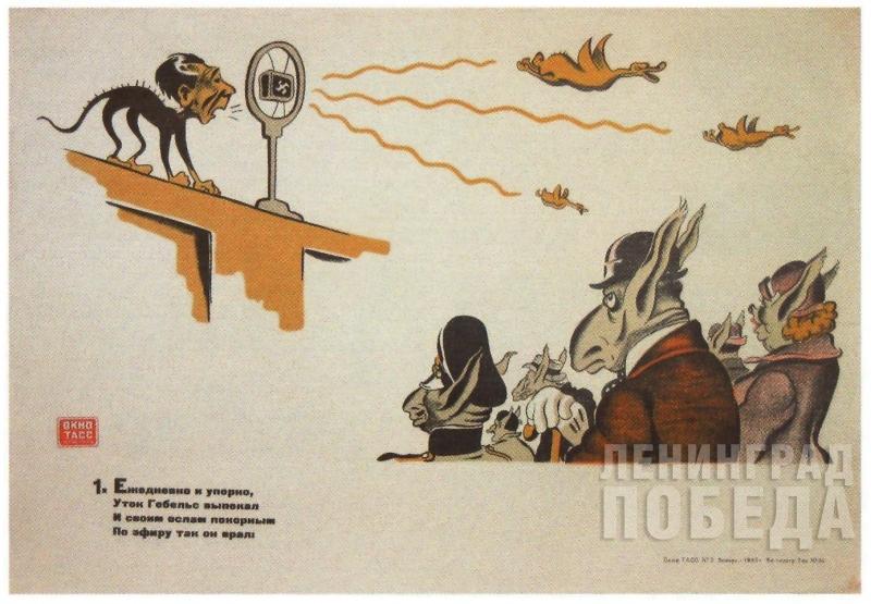 В.Н. Селиванов. Плакат «Окно ТАСС» № 2, январь 1943