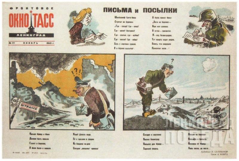 В.Н. Селиванов. Плакат «Окно ТАСС» № 11, ноябрь 1943 г.