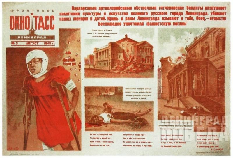 В.Н. Селиванов. Плакат «Окно ТАСС» № 3, август 1943 г.