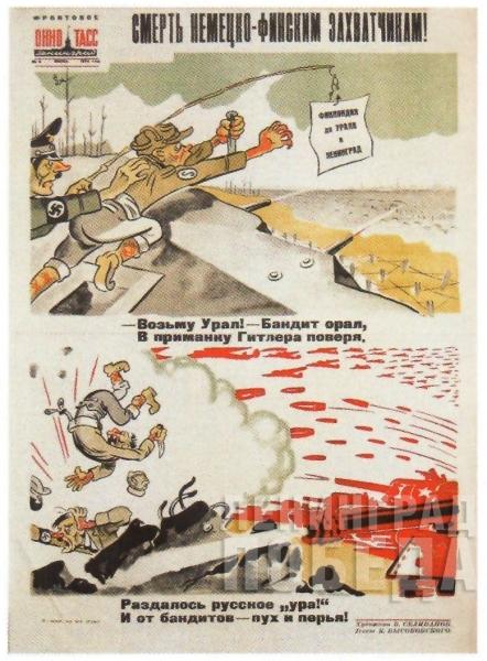 В.Н. Селиванов. Плакат «Окно ТАСС» № 9, июнь 1944 г.