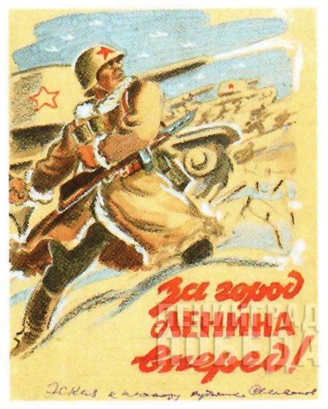В.Н. Селиванов. Эскиз плаката «За город Ленинград вперед»,