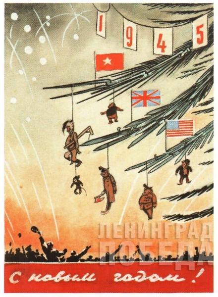 В.Н. Селиванов. Эскиз плаката, декабрь 1944 г.