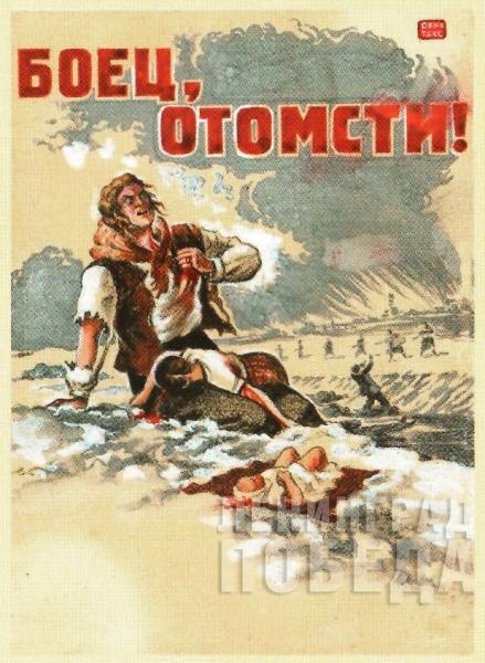 В.Н. Селиванов. Плакат «Окно ТАСС» № 5, апрель 1943 г.