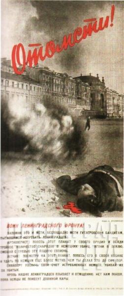 А. Дудченко. Плакат «Отомсти». 1944 г. Л.: Искусство. 1944 г.
