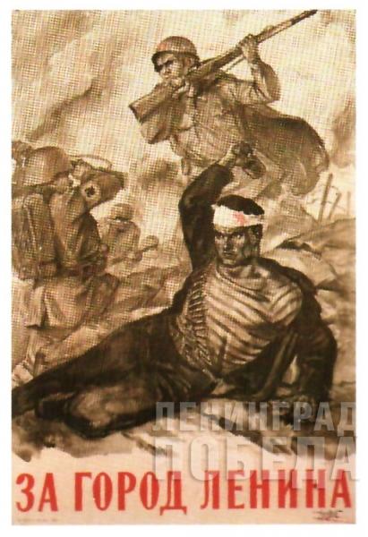 В.А. Серов. Плакат «За город Ленина». Ленинград. 1941 г.