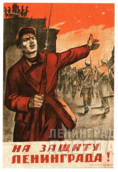 И.А. Серебряный. Плакат «На защиту Ленинграда». Л.: ОГИЗ. 1941 г.