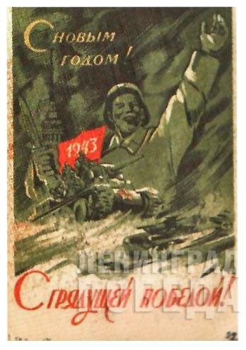 Новогодняя открытка, изданная в годы Великой Отечественной войны