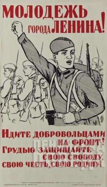 Платкат «Молодежь города Ленина!». Призыв на фронт. 1941 год.