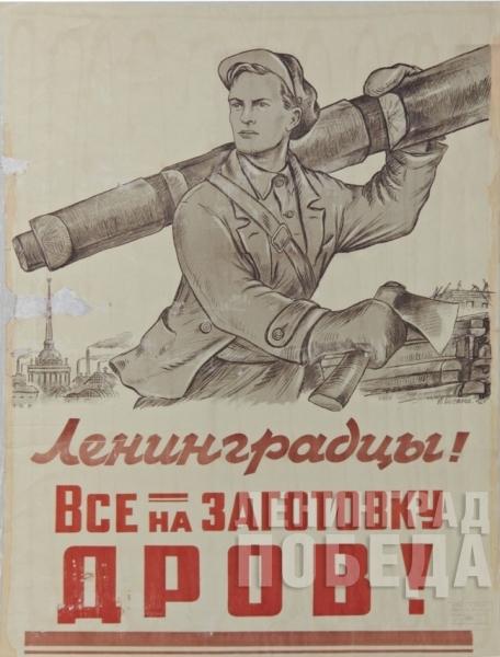 Плакат «Ленинградцы! Все на заготовку дров!». 1942 год