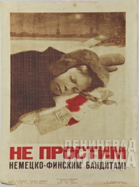 Плакат «Не простим немецко-финским бандитам». 1941 год.