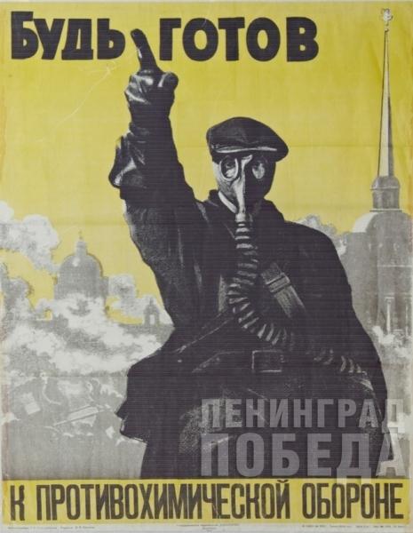 Плакат «Будь готов к противохимической обороне». 1941 год.