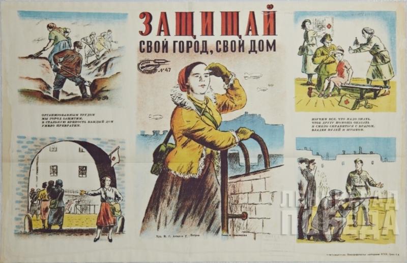 Плакат «Защищай свой город, свой дом». Творческое объединение «Боевой карандаш». 1942 год.