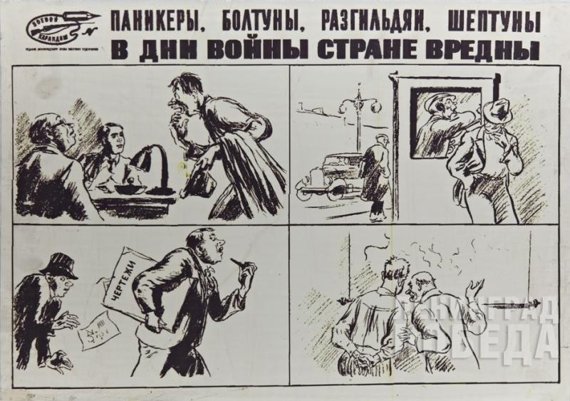 Сатирический рисунок. Творческое объединение «Боевой карандаш». 1941 год.