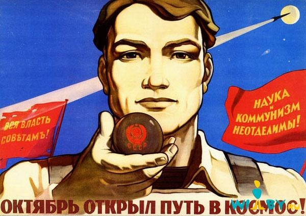 Советские плакаты на космическую тему