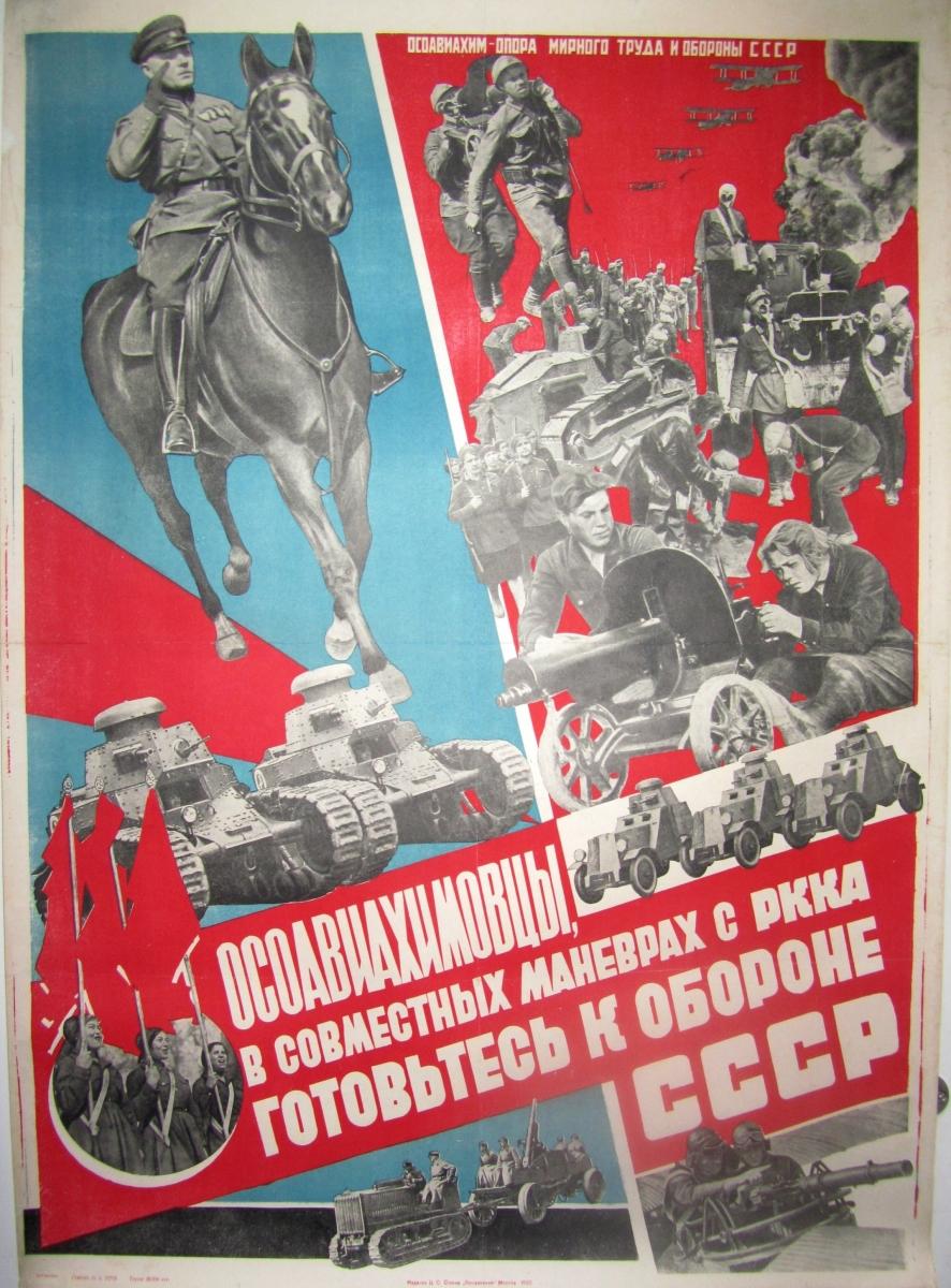 Пропаганда военных знаний в ОСОАВИАХИМе: davydov_index — LiveJournal
