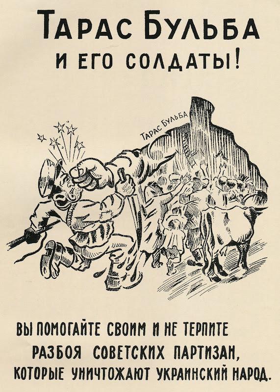Тарас Бульба и его солдаты. Вы помогайте своим и не терпите разбоя советских партизан, которые уничтожают украинский народ