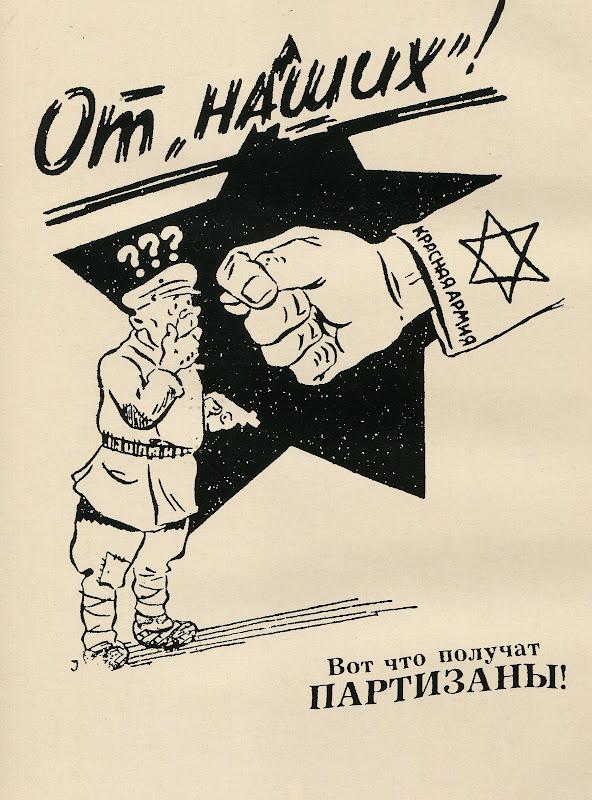 Обратите внимание на  то, что немецкая пропаганда делала акцент на связи партизан и  РККА с еврейством
