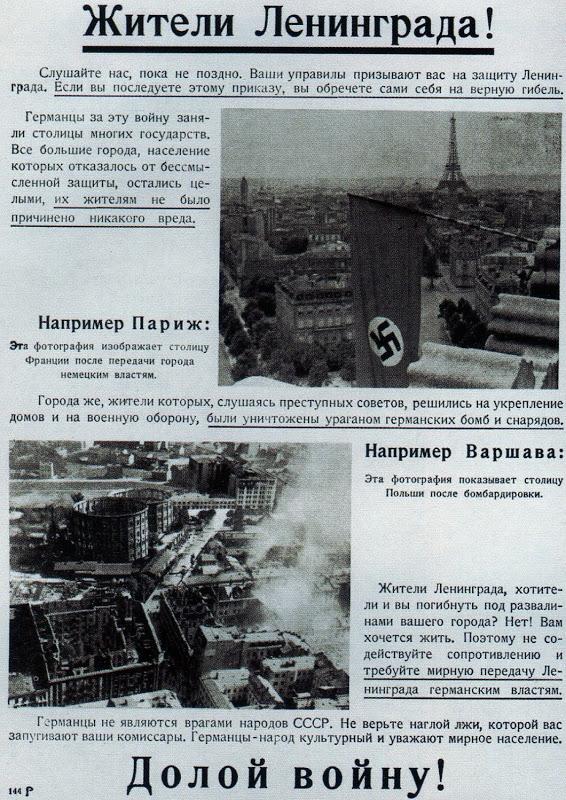 Жители Ленинграда, хотите ли и вы погибнуть под развалинами вашего города? Нет! Вам хочется жить. Поэтому не содействуйте сопротивлению и требуйте мирную передачу Ленинграда германским властям.