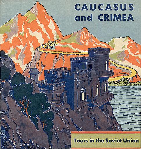 Кавказ и Крым