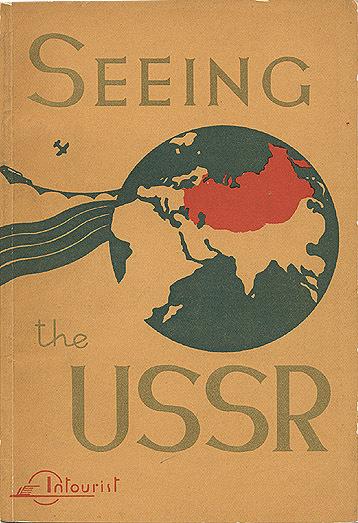 КАК РЕКЛАМИРОВАТЬ ВНУТРЕННИЙ ТУРИЗМ (ОПЫТ СССР)
