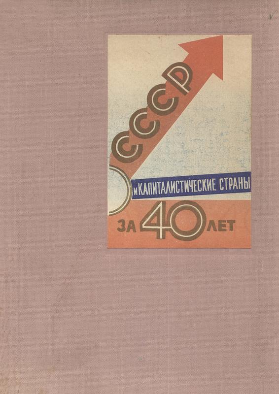 """Советская инфографика. Книжка """"СССР и капстраны"""", 1963 г."""