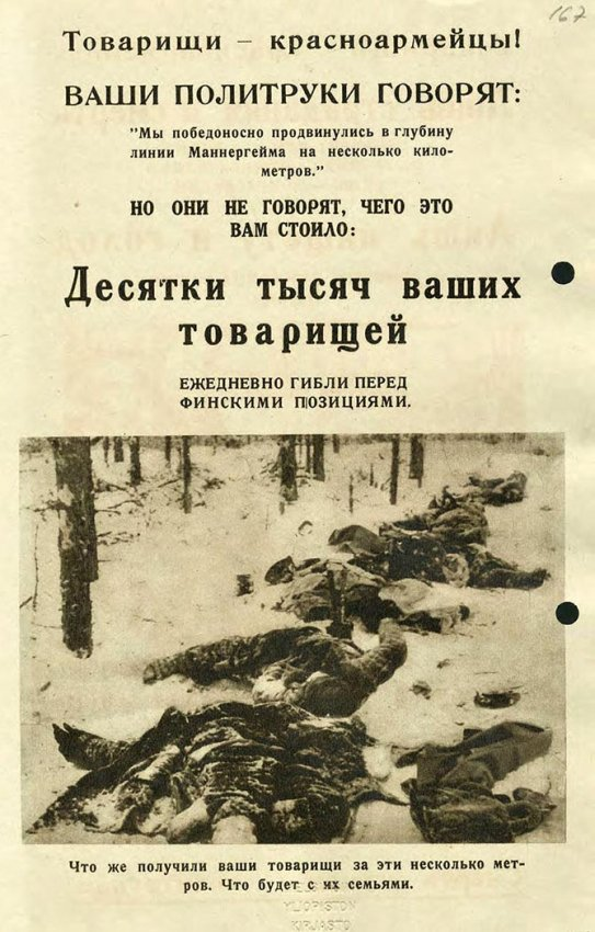 Советских солдат времён зимней войны
