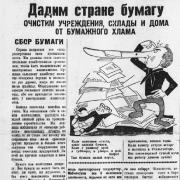 Агитация сбора макулатуры макулатура покупка ульяновск