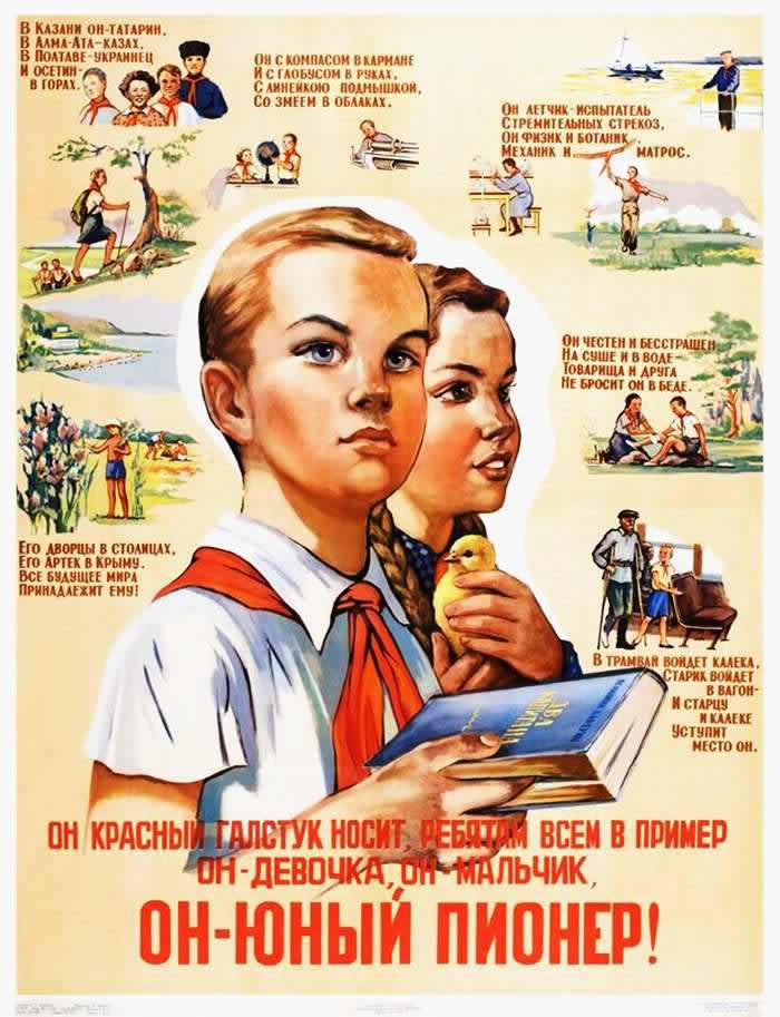 Плакаты пионеров