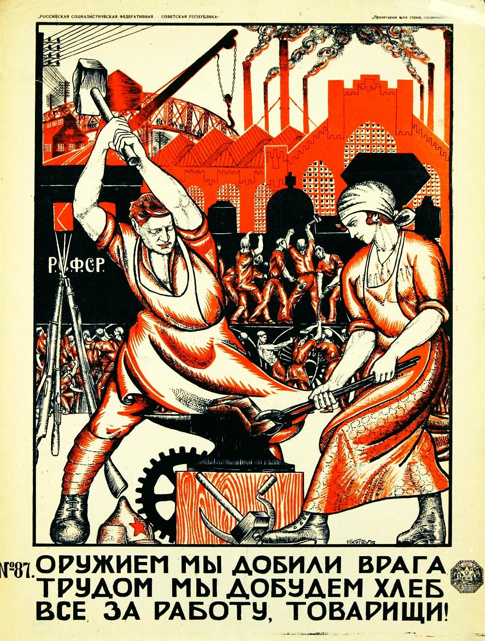 Все плакаты красных времён