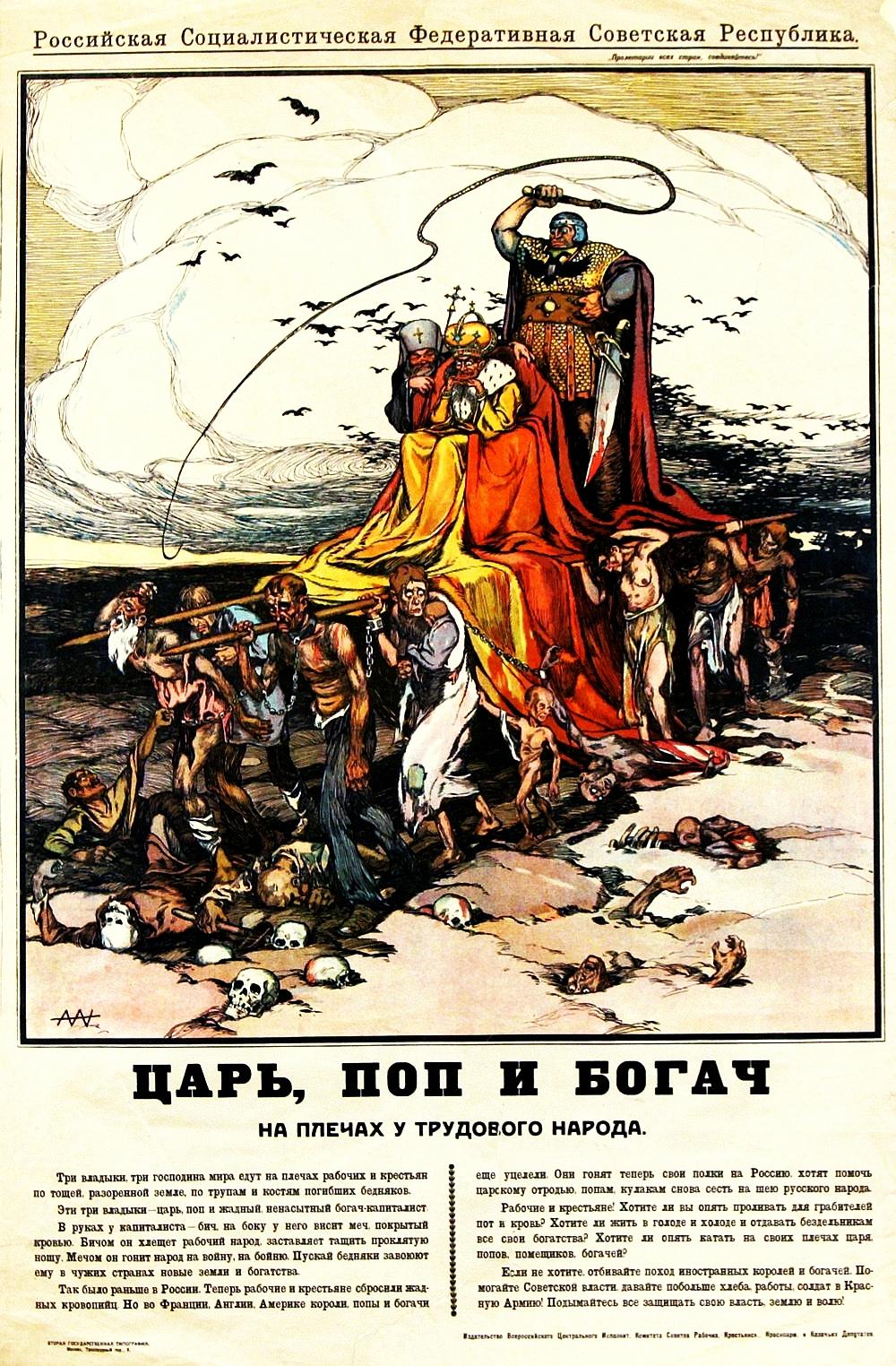 Плакаты красных времён гражданской