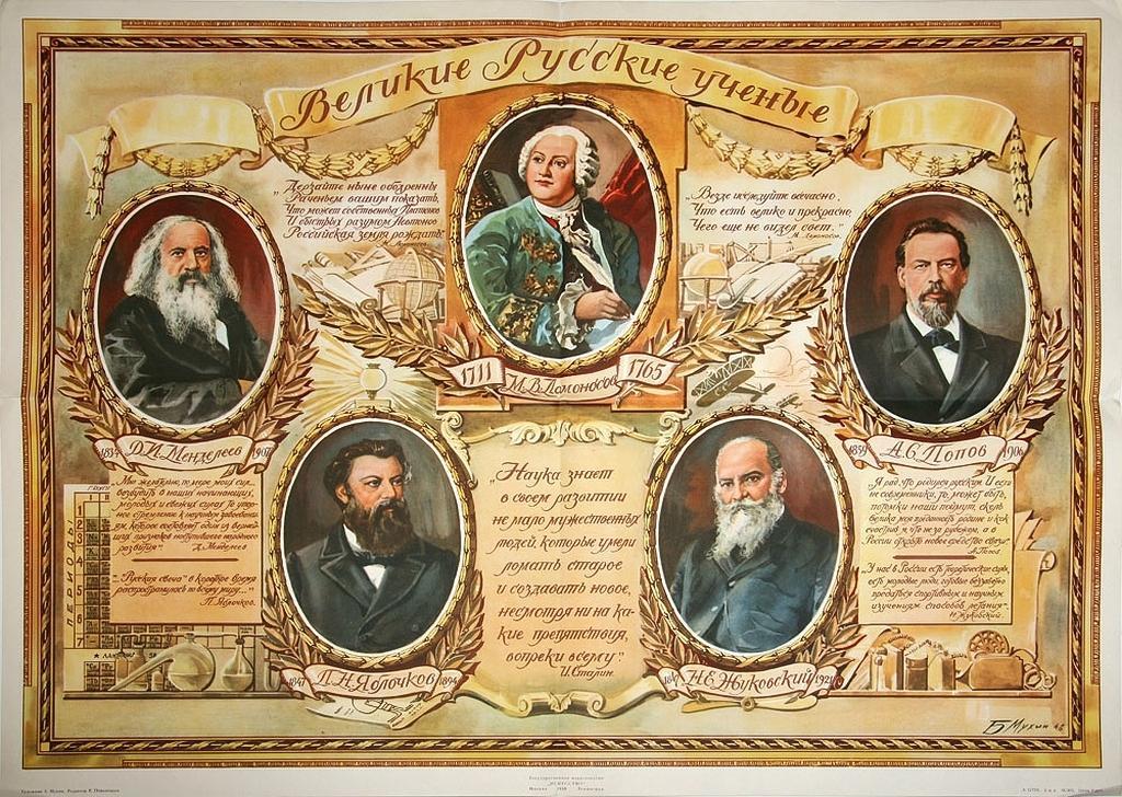 Серия плакатов великие русские люди